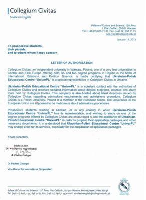 Университет Сивитас - UniverPL