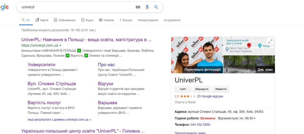 Информационная атака на UniverPL - UniverPL