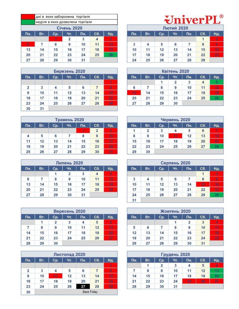 Календар роботи магазинів у Польщі у 2020 році - UniverPL