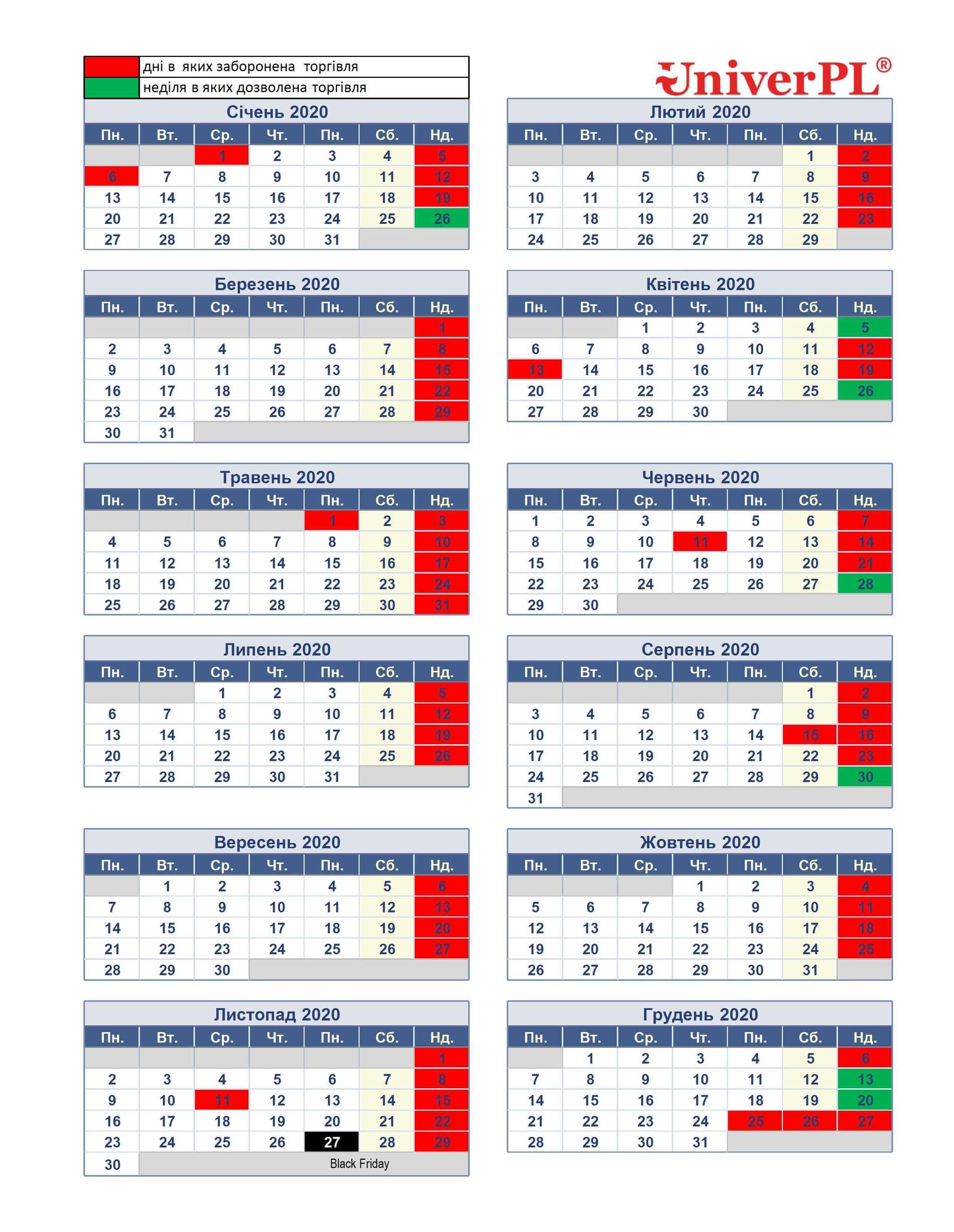Календарь работы магазинов в 2020 году - UniverPL