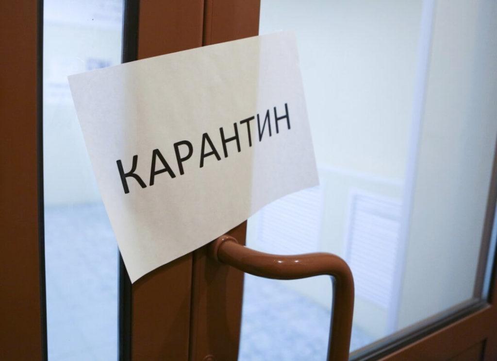 В Україні планують продовжити карантин до 1-го листопада - UniverPL