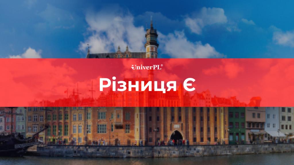 Презентації навчання в Польщі *У зв'язку з Сovid 19 проводимо онлайн-вебінари - UniverPL